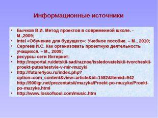 Бычков В.И. Метод проектов в современной школе. - М.,2009; Intel «Обучение дл