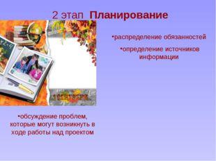 2 этап Планирование распределение обязанностей определение источников информа