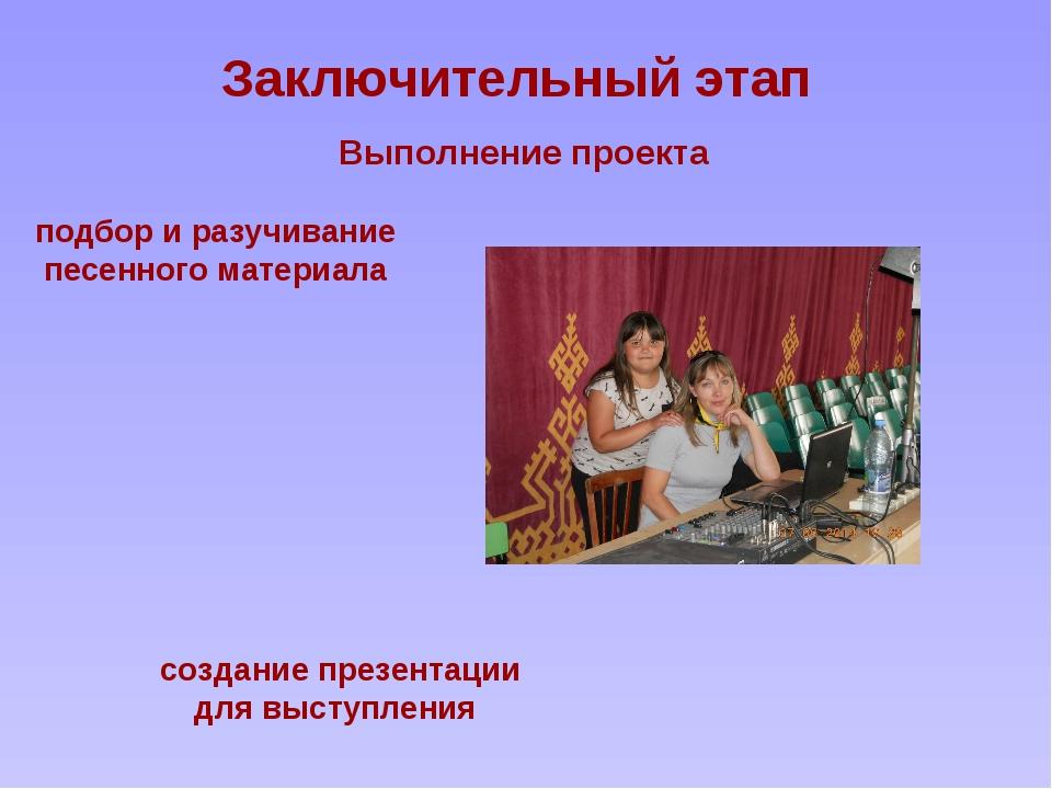 Заключительный этап Выполнение проекта создание презентации для выступления п...