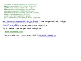 http://otvetin.ru/zdorovkrasiv/13685-ka...sya.html – нос www.playcast.ru/view