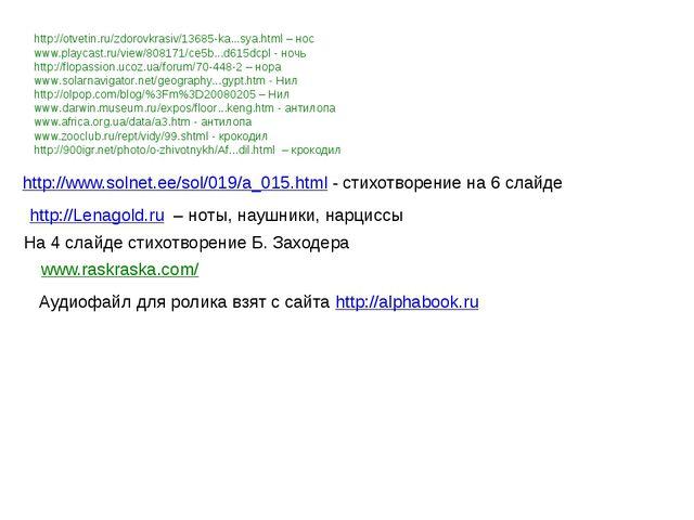 http://otvetin.ru/zdorovkrasiv/13685-ka...sya.html – нос www.playcast.ru/view...