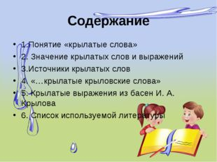 Содержание 1.Понятие «крылатые слова» 2. Значение крылатых слов и выражений 3