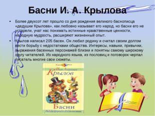 Басни И. А. Крылова Более двухсот лет прошло со дня рождения великого баснопи
