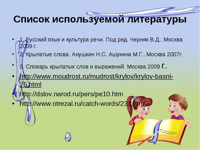 Список используемой литературы 1. Русский язык и культура речи. Под ред. Черн...