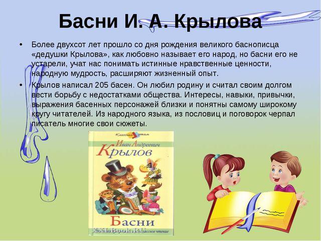 Басни И. А. Крылова Более двухсот лет прошло со дня рождения великого баснопи...