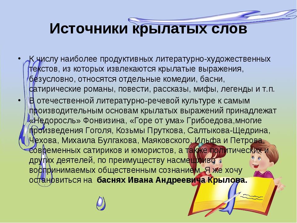 Источники крылатых слов К числу наиболее продуктивных литературно-художествен...
