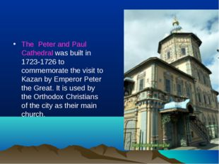The Peter and Paul Cathedral was built in 1723-1726 to commemorate the visit