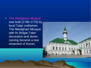 The Mardghani Mosque was built (1766-1770) by local Tatar craftsmen. The Mard