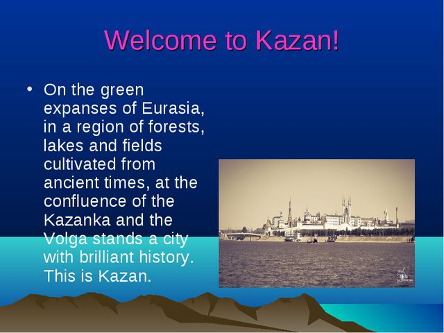 Welcome to Kazan! On the green expanses of Eurasia, in a region of forests, l...