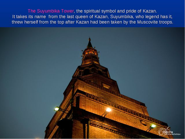 The Suyumbika Tower, the spiritual symbol and pride of Kazan. It takes its na...