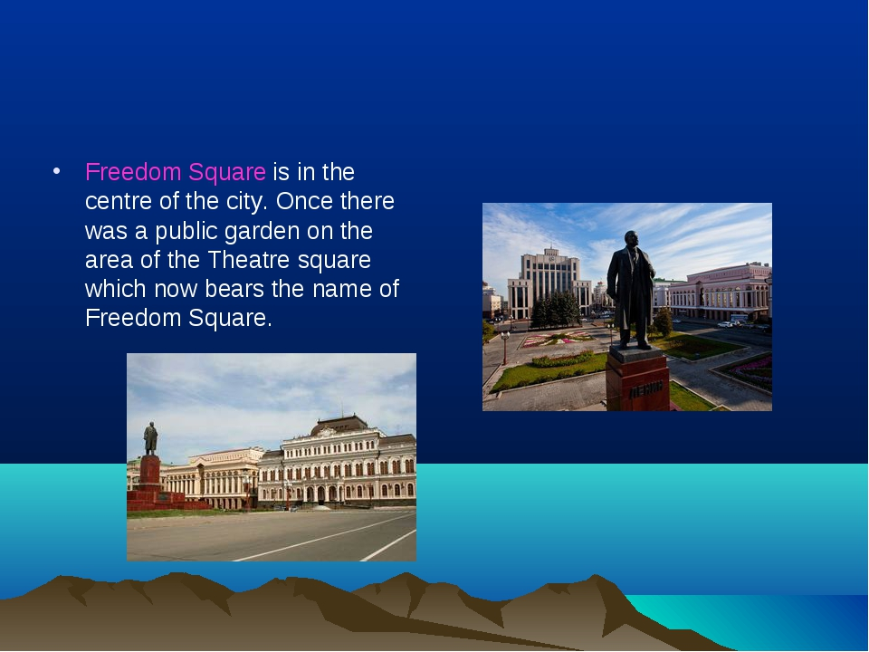 Freedom Square is in the centre of the city. Once there was a public garden o...