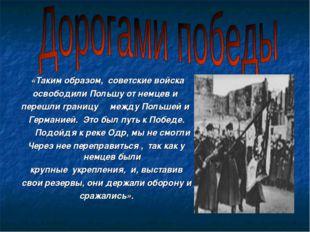«Таким образом, советские войска освободили Польшу от немцев и перешли грани