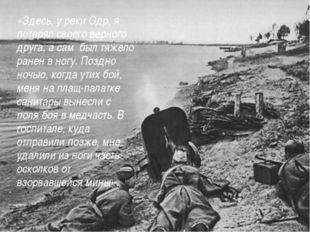 «Здесь, у реки Одр, я потерял своего верного друга, а сам был тяжело ранен в
