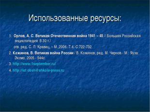 Использованные ресурсы: 1. Орлов, А. С. Великая Отечественная война 1941 – 4