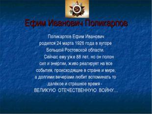 Ефим Иванович Поликарпов Поликарпов Ефим Иванович родился 24 марта 1926 года