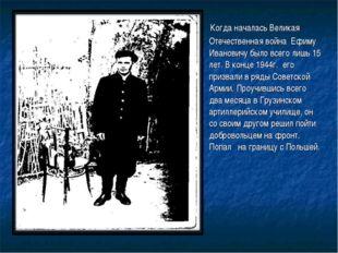 Когда началась Великая Отечественная война Ефиму Ивановичу было всего лишь 1