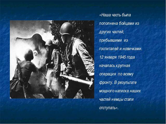 «Наша часть была пополнена бойцами из других частей, прибывшими из госпиталей...