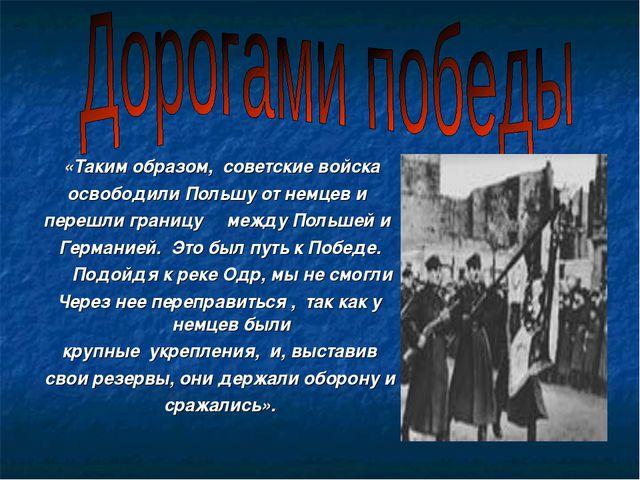 «Таким образом, советские войска освободили Польшу от немцев и перешли грани...
