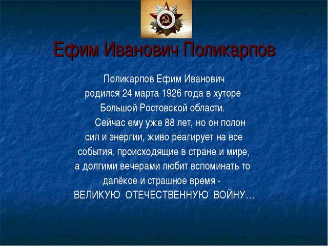 Ефим Иванович Поликарпов Поликарпов Ефим Иванович родился 24 марта 1926 года...