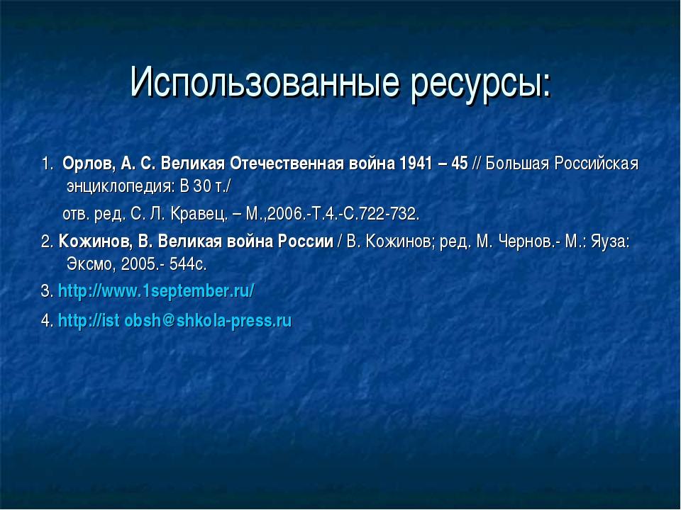 Использованные ресурсы: 1. Орлов, А. С. Великая Отечественная война 1941 – 4...