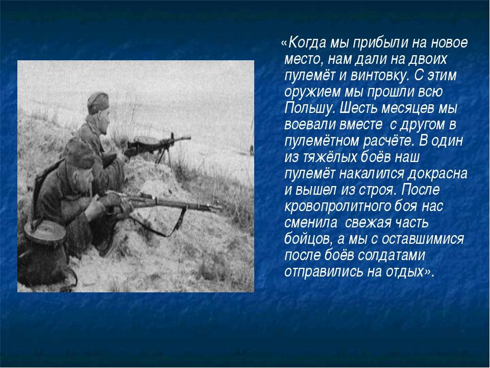 «Когда мы прибыли на новое место, нам дали на двоих пулемёт и винтовку. С эт...