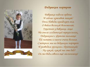 Дедушкин портрет Бабушка надела ордена И сейчас красивая такая! День Победы п