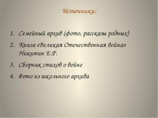 Источники: Семейный архив (фото, рассказы родных) Книга «Великая Отечественна