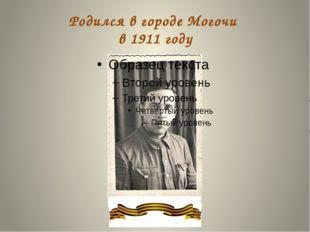 Родился в городе Могочи в 1911 году