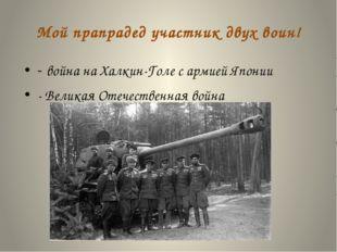 Мой прапрадед участник двух воин! - война на Халкин-Голе с армией Японии - Ве