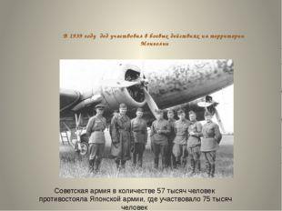 В 1939 году дед участвовал в боевых действиях на территории Монголии Советска
