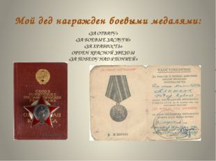 Мой дед награжден боевыми медалями: «ЗА ОТВАГУ» «ЗА БОЕВЫЕ ЗАСЛУГИ» «ЗА ХРАБР