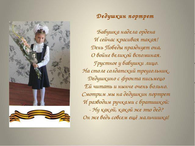 Дедушкин портрет Бабушка надела ордена И сейчас красивая такая! День Победы п...