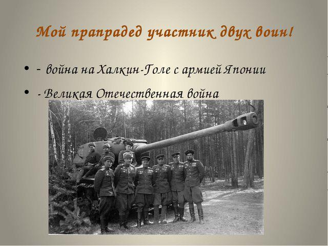 Мой прапрадед участник двух воин! - война на Халкин-Голе с армией Японии - Ве...