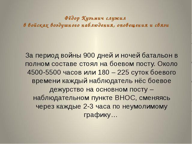 Фёдор Кузьмич служил в войсках воздушного наблюдения, оповещения и связи За п...