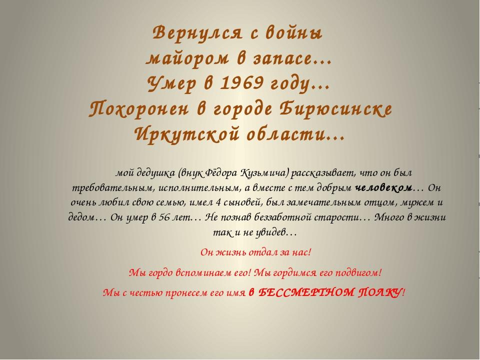 Вернулся с войны майором в запасе… Умер в 1969 году… Похоронен в городе Бирюс...