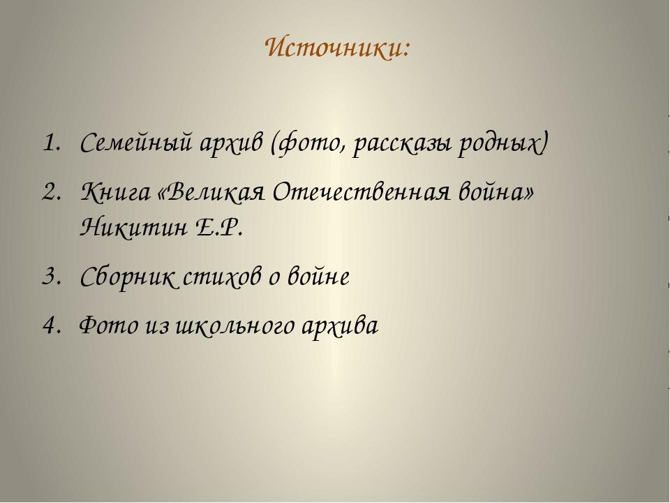 Источники: Семейный архив (фото, рассказы родных) Книга «Великая Отечественна...