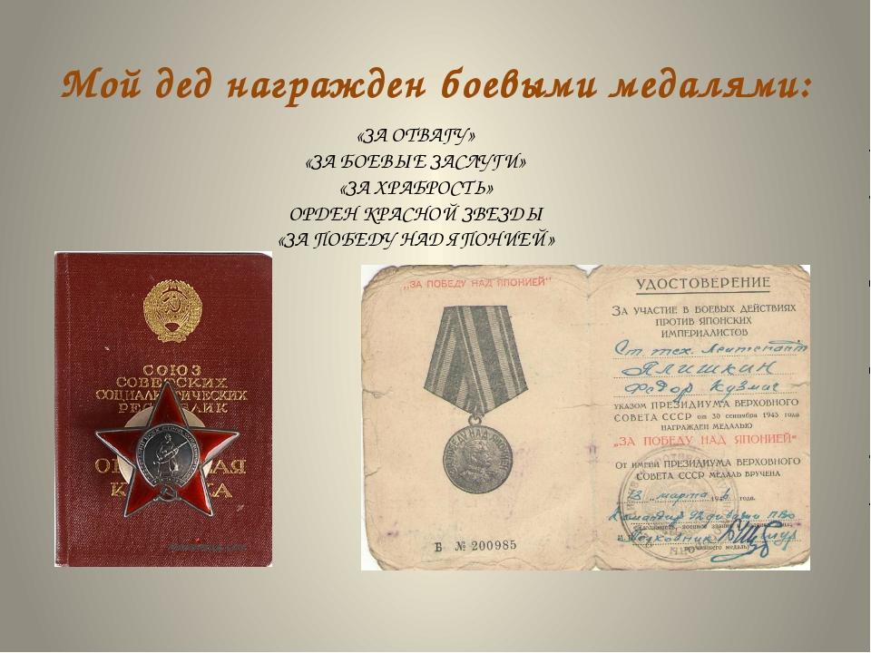 Мой дед награжден боевыми медалями: «ЗА ОТВАГУ» «ЗА БОЕВЫЕ ЗАСЛУГИ» «ЗА ХРАБР...