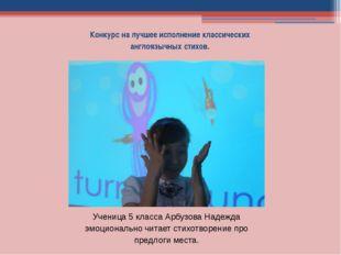 Конкурс на лучшее исполнение классических англоязычных стихов. Ученица 5 клас