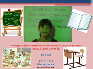Ученица 3 класса Мурадова Ангелина читает стих, как она любит школу и школа л