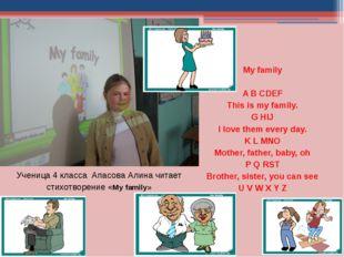 Ученица 4 класса Апасова Алина читает стихотворение «My family»   My family
