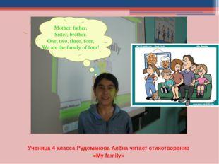 Ученица 4 класса Рудоманова Алёна читает стихотворение «My family»  Mother,