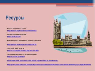 Ресурсы  Неделя английского языка http://festival.1september.ru/articles/505
