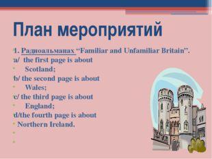 "План мероприятий 1.Радиоальманах ""Familiar and Unfamiliar Britain"". a/ the f"