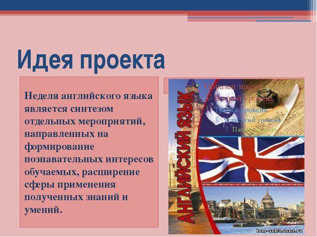 Идея проекта Неделя английского языка является синтезом отдельных мероприятий...
