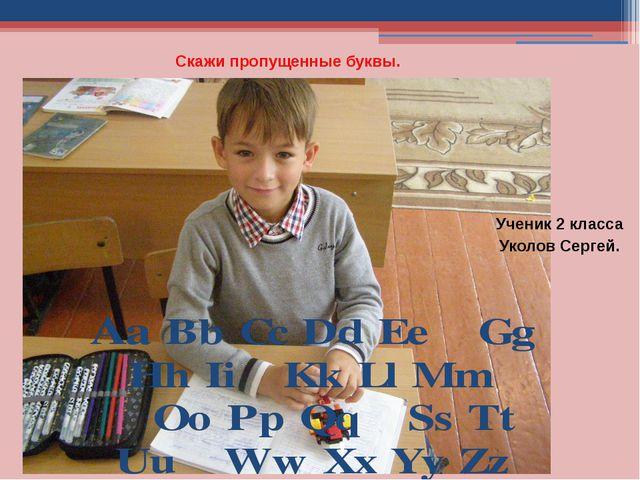 Скажи пропущенные буквы. Ученик 2 класса Уколов Сергей.