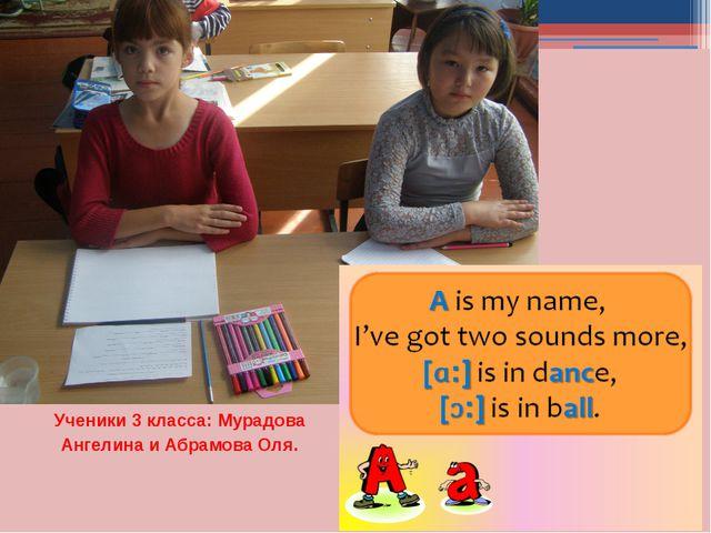 Ученики 3 класса: Мурадова Ангелина и Абрамова Оля.