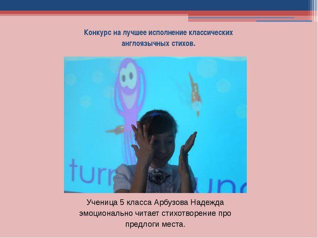 Конкурс на лучшее исполнение классических англоязычных стихов. Ученица 5 клас...