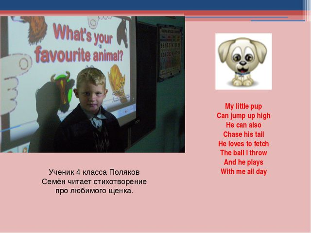 Ученик 4 класса Поляков Семён читает стихотворение про любимого щенка. My lit...