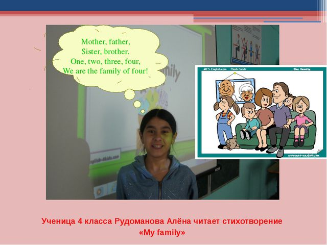 Ученица 4 класса Рудоманова Алёна читает стихотворение «My family»  Mother,...