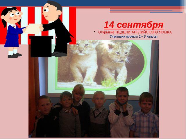 14 сентября Открытие НЕДЕЛИ АНГЛИЙСКОГО ЯЗЫКА. Участники проекта 2 – 5 классы